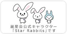 麗星会公式キャラクター「Star Rabbits」です