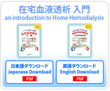在宅血液透析入門 an introduction to Home Hemodialysis